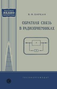 Серия: Массовая радио библиотека. МРБ - Страница 14 A_05410
