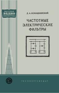 Серия: Массовая радио библиотека. МРБ - Страница 14 A_05610