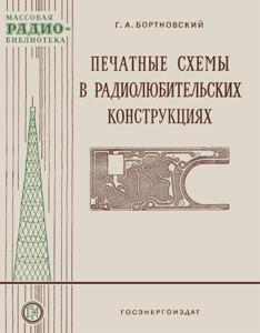 Серия: Массовая радио библиотека. МРБ - Страница 14 A_05710