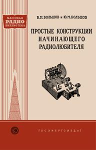 Серия: Массовая радио библиотека. МРБ - Страница 14 A_05810