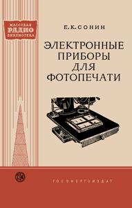 Серия: Массовая радио библиотека. МРБ - Страница 14 A_06010