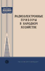 Серия: Массовая радио библиотека. МРБ - Страница 14 A_06110