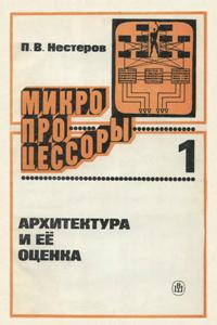 Серия: Микропроцессоры. A_08210