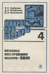 Серия: Микропроцессоры. A_08310