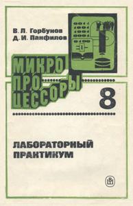 Серия: Микропроцессоры. A_08410