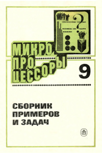Серия: Микропроцессоры. A_08510
