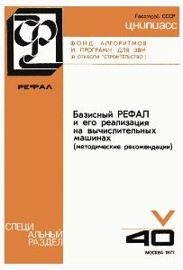 Техническая литература. Отечественные и зарубежные ЭВМ. Разное... - Страница 13 A_09010