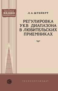 Серия: Массовая радио библиотека. МРБ - Страница 14 A_09610