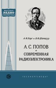Серия: Массовая радио библиотека. МРБ - Страница 14 A_09810