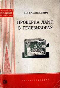 Серия: Массовая радио библиотека. МРБ - Страница 14 A_09910