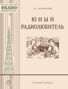 Серия: Массовая радио библиотека. МРБ - Страница 14 A_10010
