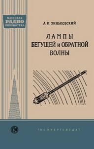 Серия: Массовая радио библиотека. МРБ - Страница 14 A_10110