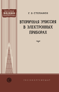 Серия: Массовая радио библиотека. МРБ - Страница 14 A_10210