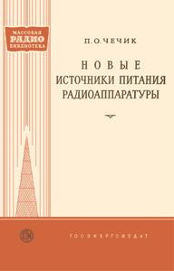 Серия: Массовая радио библиотека. МРБ - Страница 14 A_10310