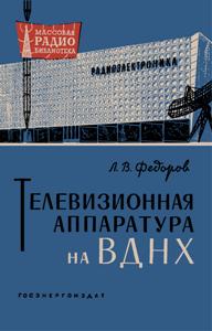 Серия: Массовая радио библиотека. МРБ - Страница 17 A_11910