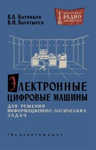 Серия: Массовая радио библиотека. МРБ - Страница 17 A_12010
