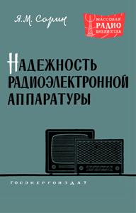 Серия: Массовая радио библиотека. МРБ - Страница 17 A_12210