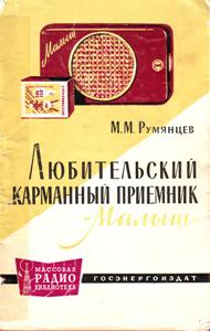Серия: Массовая радио библиотека. МРБ - Страница 17 A_12410