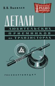Серия: Массовая радио библиотека. МРБ - Страница 17 A_12510
