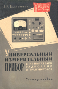 Серия: Массовая радио библиотека. МРБ - Страница 17 A_12610