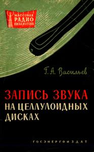 Серия: Массовая радио библиотека. МРБ - Страница 17 A_12710