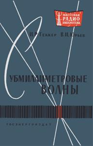 Серия: Массовая радио библиотека. МРБ - Страница 17 A_12810