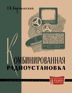 Серия: Массовая радио библиотека. МРБ - Страница 17 A_12910