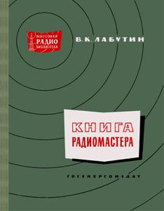 Серия: Массовая радио библиотека. МРБ - Страница 17 A_13110