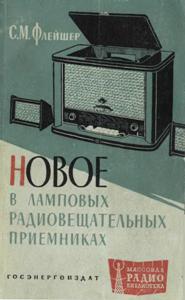 Серия: Массовая радио библиотека. МРБ - Страница 17 A_13310
