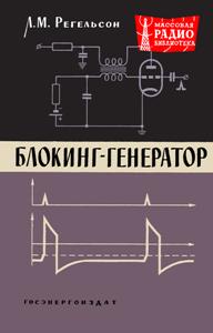 Серия: Массовая радио библиотека. МРБ - Страница 17 A_13510