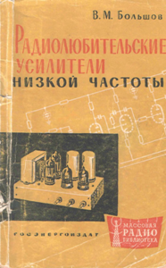 Серия: Массовая радио библиотека. МРБ - Страница 17 A_13810