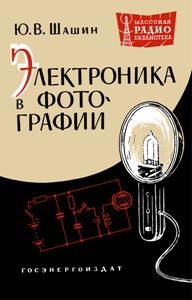 Серия: Массовая радио библиотека. МРБ - Страница 17 A_14010