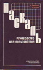 Литература, компиляторы, разное... Pascal10