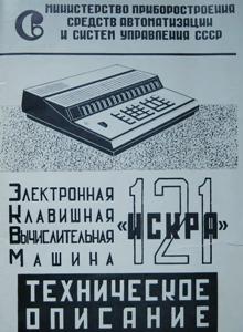 Документация по микрокалькуляторам. S_09610