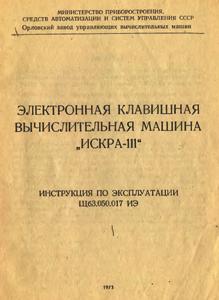 Документация по микрокалькуляторам. S_09810