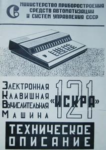 Документация по микрокалькуляторам. S_10110