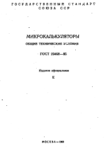 Документация по микрокалькуляторам. S_10210
