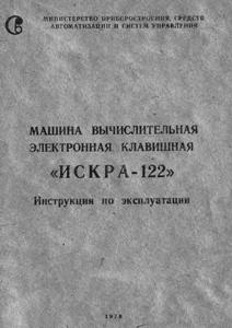 Документация по микрокалькуляторам. S_10310