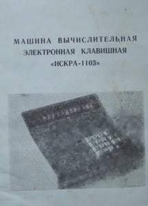 Документация по микрокалькуляторам. S_10410