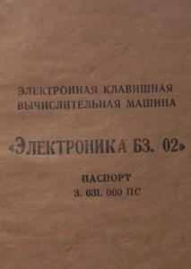 Документация по микрокалькуляторам. S_10610