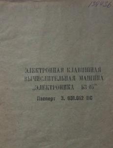 Документация по микрокалькуляторам. S_10710