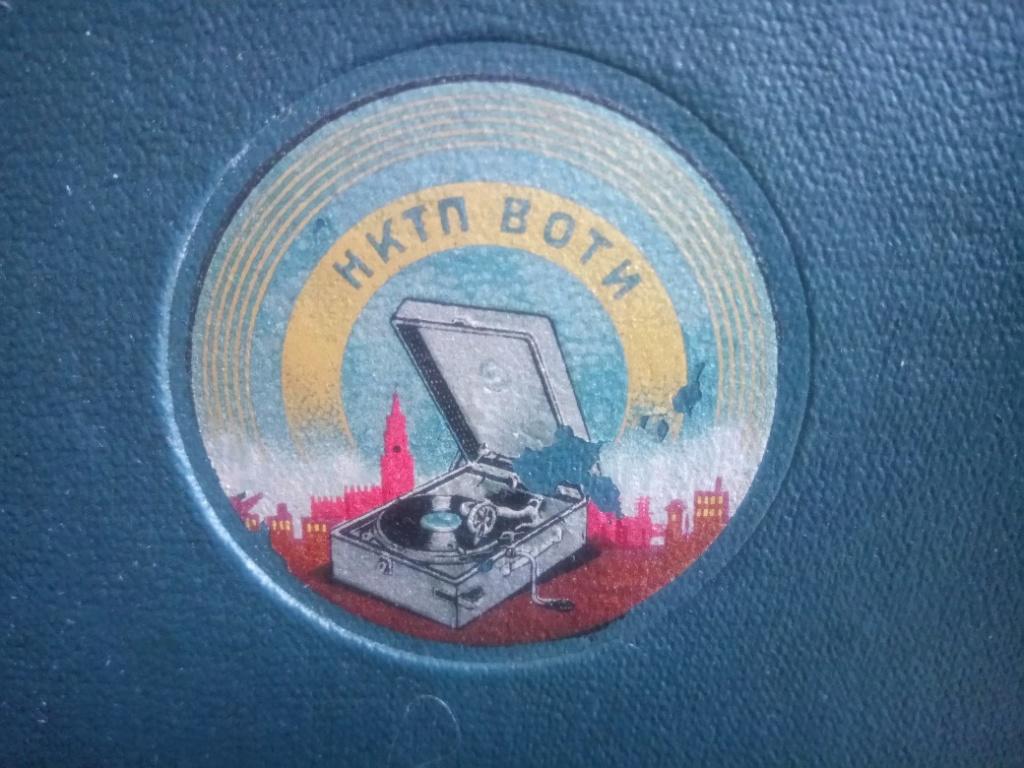 патефон - Мое первое приобретение: патефон НКТП ВОТИ Dsc_0226
