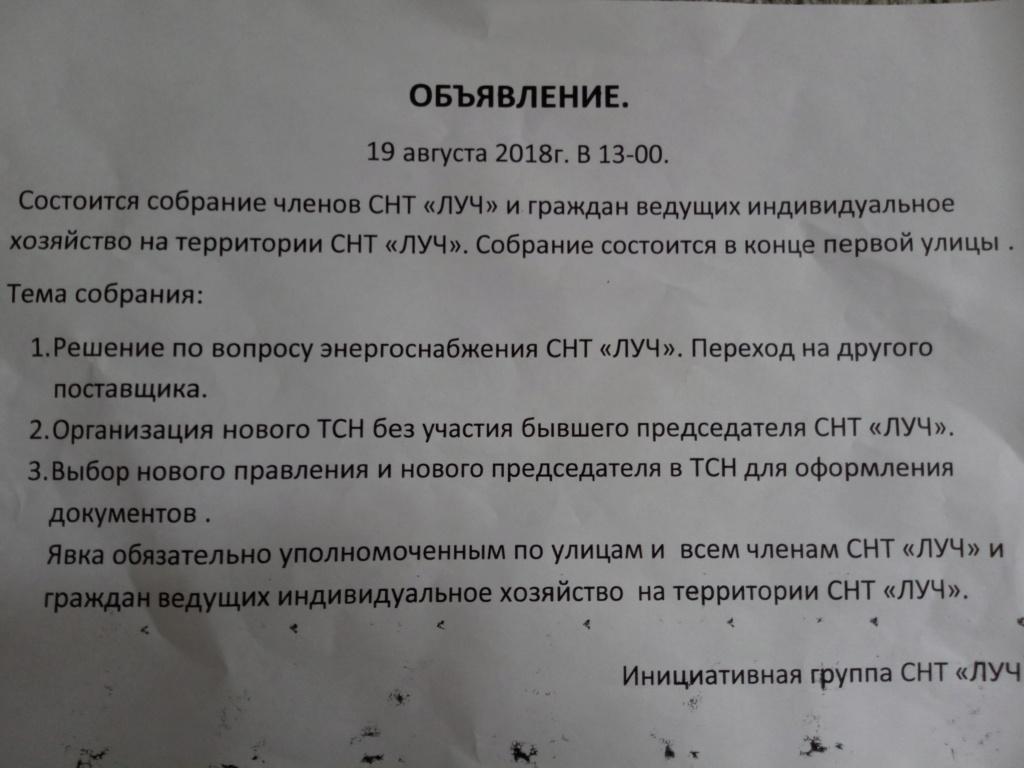 """Включаем """"Сарафанное радио"""" - Страница 2 Img_2014"""