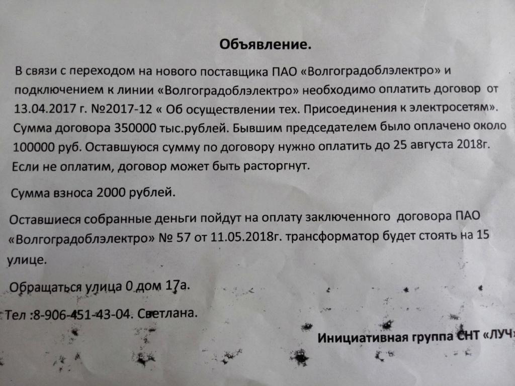 """Включаем """"Сарафанное радио"""" - Страница 2 Img_2015"""
