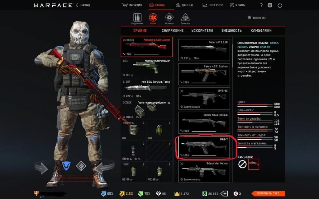 Продам аккаунт Warface 14