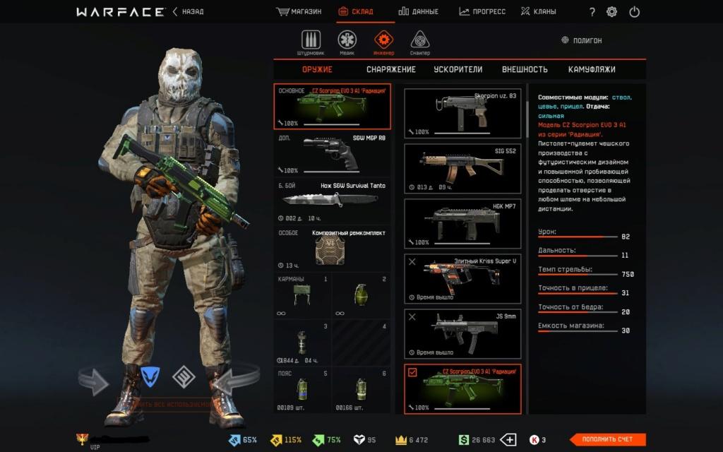 Продам аккаунт Warface 15