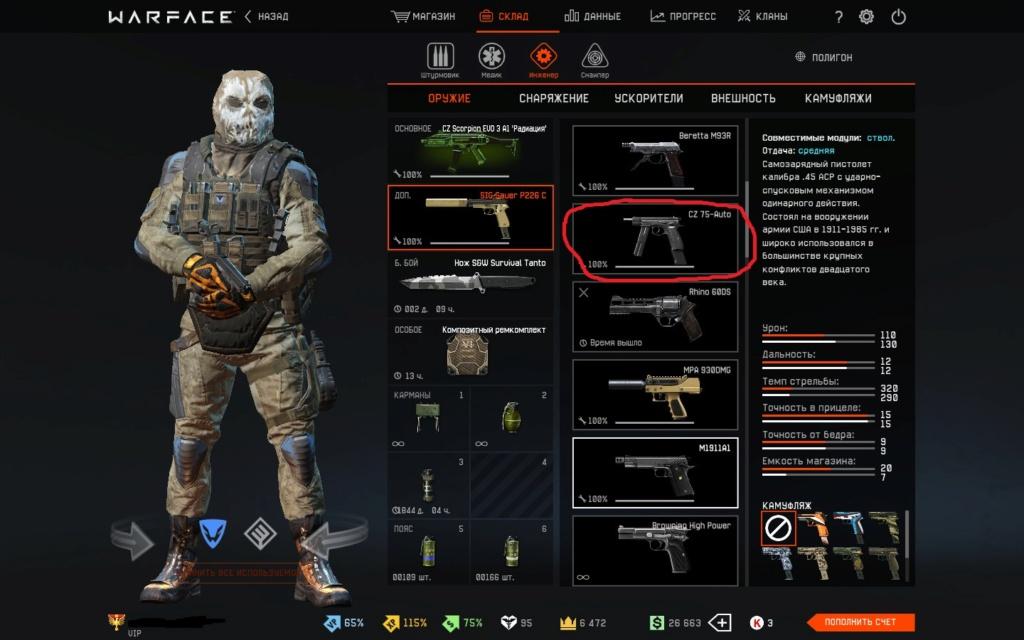 Продам аккаунт Warface Aao_211