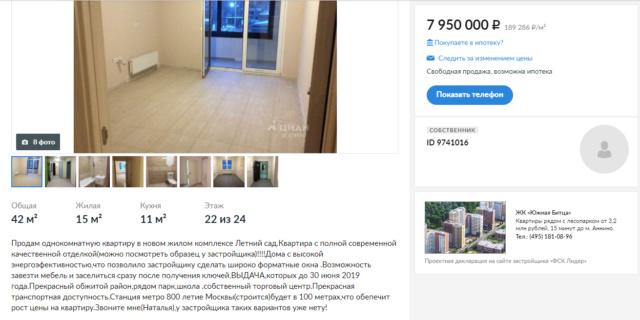 Квартиры от Эталона - становятся дороже - Страница 9 Bb5rut10