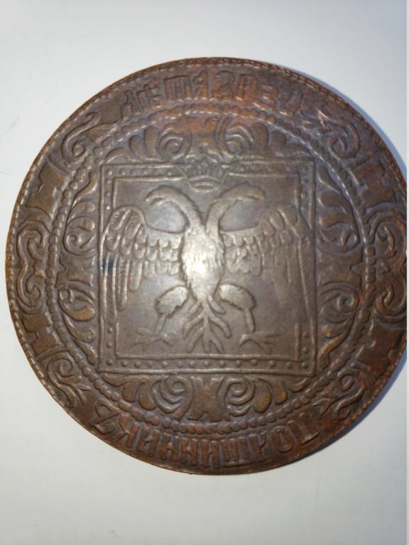 Medio Rublo acuñado en cobre. Alexei Mikhailovich. 1.654. Réplica. 20190210