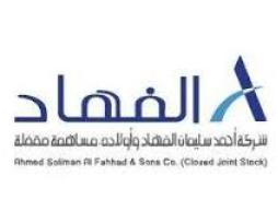 وظائف إدارية براتب 10200 شركة احمد سليمان الفهاد وأولاده 000010